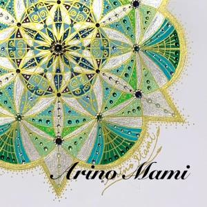 ありのまみ神聖幾何学ハレアート「新緑 新たな始まり」