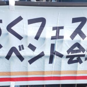 へいちくフェスタ2019