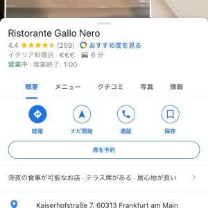 フランクフルト レストラン事情