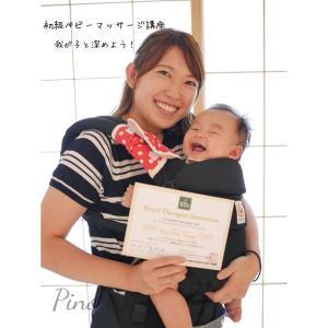 【初級ベビーマッサージ講座】ワンデイで学ぶ!現役保育士さんであるママも気になる!