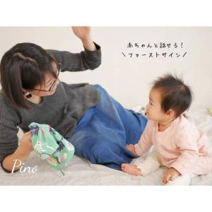 【ファーストサインってなーに?】お話の出来ない赤ちゃんとママが伝え合えるツール♡