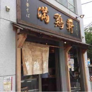満鶏軒@錦糸町 アイコンは鴨であるべきではないのか