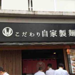 MENSHO TOKYO@後楽園 ラーメンを食べない呪いがかかっていた。