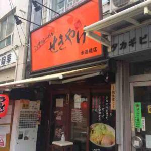 せきやけ水道橋店 スープをもらえ!