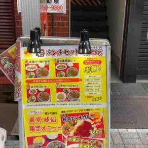 味仙 神田西口店 青リンゴサワーが世界一うまい
