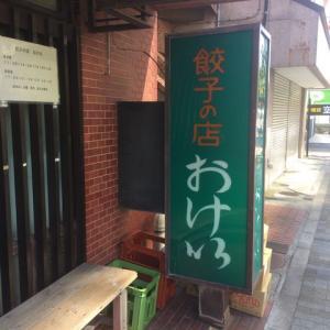 おけ以@飯田橋 ヤモメのジョナサンは餃子が好きだったのか