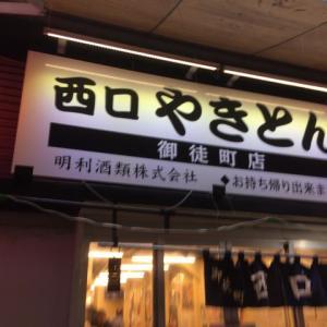 西口やきとん@御徒町 串で刺す必要がないものを串で刺す店