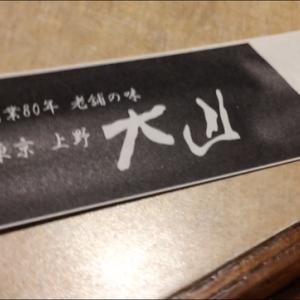 肉の大山@上野 40年前も行った・・かな