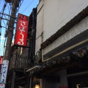 さぼうる2@神保町 タバスコがうまい!
