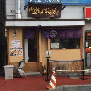 肉玉そばおとど総本店@北松戸 全体的に黄土色っぽい
