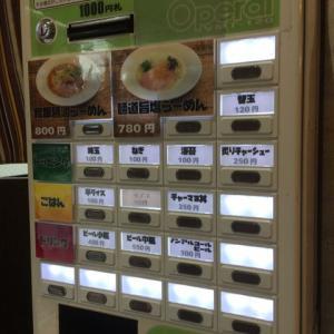 麺道わがまんま@金町 店の看板とラーメンがミスマッチ