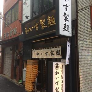 わいず製麺@水道橋 若い頃に食べたらうまい!