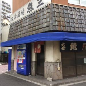 魚三酒場@新小岩店  10年以上前に店を出された思い出