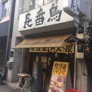 鳥番長@上野昭和通り店 鳥の丸焼きの骨は化石になるか