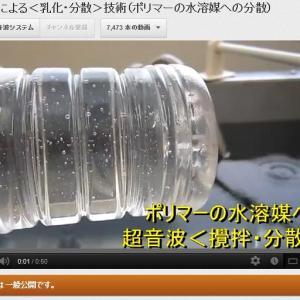 超音波による<乳化・分散>技術(ポリマーの水溶媒への分散)