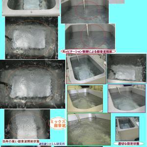超音波専用水槽による新しい超音波(洗浄)システム