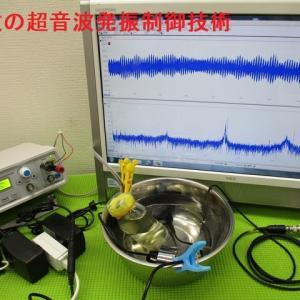 超音波と間接容器による、ナノレベルの攪拌技術