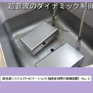 超音波システム(キャビテーションと加速度効果の制御装置) No.2
