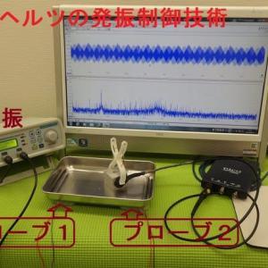 超音波実験写真