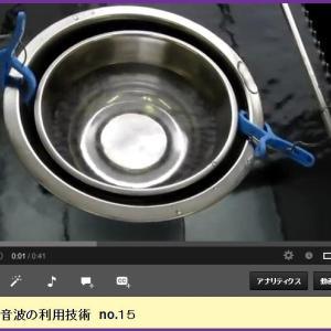 超音波の利用技術 no.15