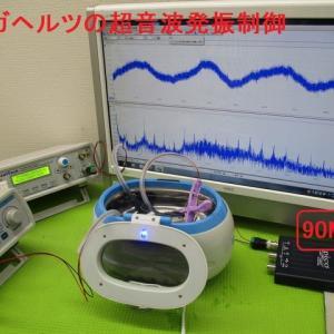 超音波洗浄器の利用技術 4