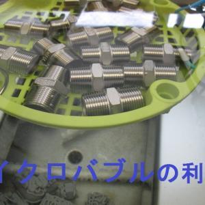 <樹脂容器の音響特性>を利用した超音波システム ultrasonic-labo