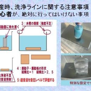 超音波による金属・樹脂表面の表面改質技術 Surface modification technology by ultrasonic