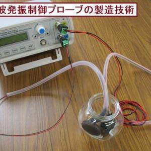 表面弾性波を利用した超音波制御技術 ultrasonic-labo