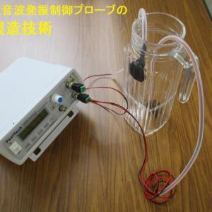 メガヘルツの超音波発振制御プローブ製造技術 ultrasonic-labo