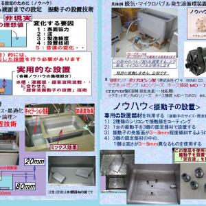 小型・脱気マイクロバブル発生液循環 Small and degassed microbubble generating circulation