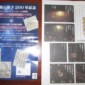 八王子市郷土資料館 :: 八王子隕石