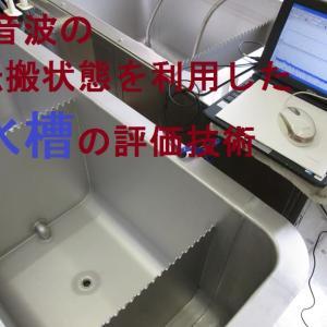 超音波システム研究所::洗浄水槽について