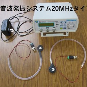 オリジナル超音波(超音波テスター・超音波発振制御プローブ) ultrasonic-labo