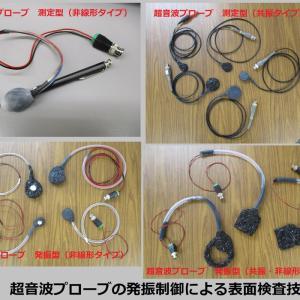 音圧測定解析に基づいたオリジナル超音波実験 ultrasonic-labo