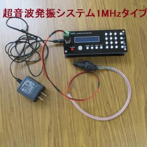 超音波発振制御プローブ(超音波伝搬制御) ultrasonic-labo