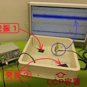 LCP樹脂を利用した超音波伝搬状態のコントロール実験(表面弾性波の応用)