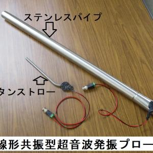 表面弾性波を利用した、超音波の発振制御による最適化実験(超音波システム研究所)