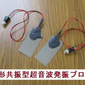 オリジナル超音波システムの開発技術(超音波システム研究所)
