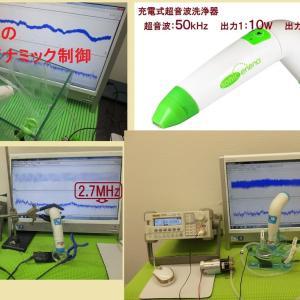 超音波実験(音圧測定解析に基づいた発振制御技術) Ultrasonic-labo