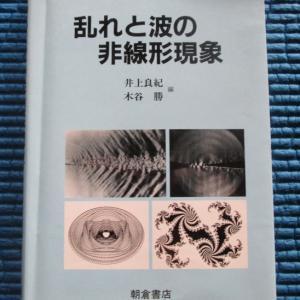 超音波プローブによる<発振制御>技術 Ultrasonic experiment