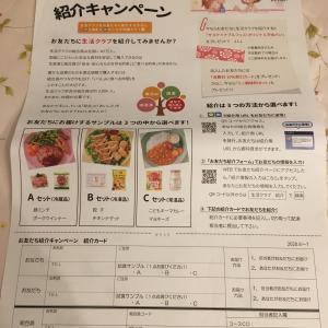 無料おためし 生活クラブ 紹介キャンペーン
