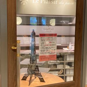 名古屋 Le Plaisir du painへ