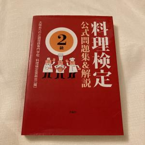 オススメの書籍料理検定2級の本