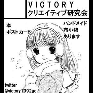 """""""イベント参加予定 12/1(日)九州コミティア3"""""""