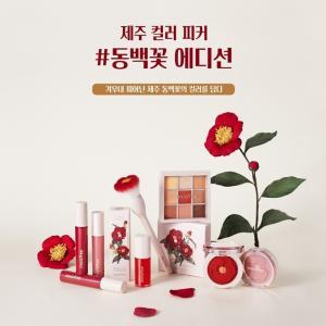 イニスフリー♡韓国でもすぐ完売した人気商品