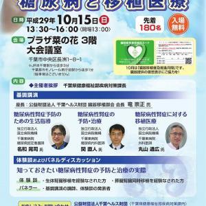 ★ 糖尿病と移植医療 公開講座のご案内 ★