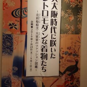 大大阪時代に咲いたレトロモダンな着物たち