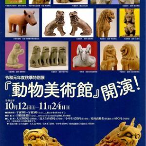 遠足日和・・・安土城考古博物館「動物美術館」開演!