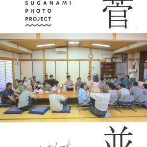 長浜ローカルフォトと須賀谷温泉
