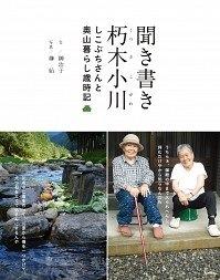 「聞き書き 朽木小川 」12月12日書店販売!・・・ベールもみじ